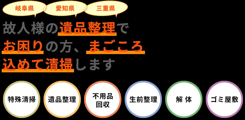 岐阜県愛知県三重県で、故人様の遺品整理でお困りの方、まごころ込めて清掃します
